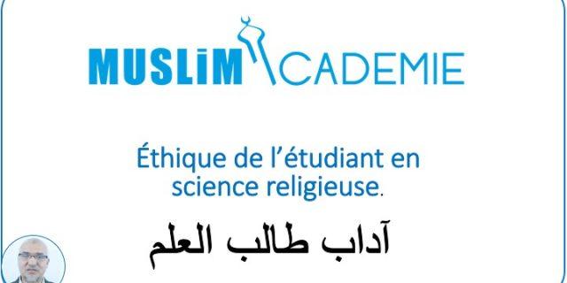 Éthique de l'étudiant en science religieuse (1/5)