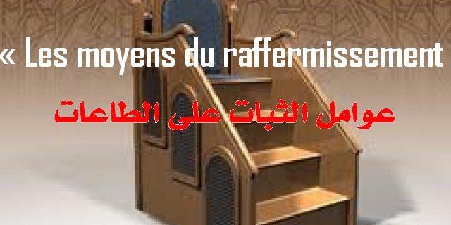 عوامل الثبات على الطاعات « Les moyens du raffermissement »